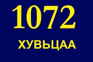 1072 ХУВЬЦААНЫ  НОГДОЛ АШИГ ТАРААХЫГ ИРГЭД ТААТАЙ ХҮЛЭЭН АВЧ БАЙНА